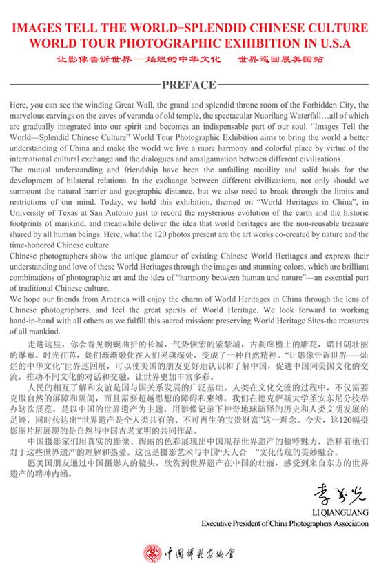 Text_China Today Exhibit