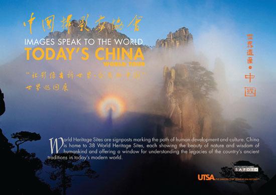 UTSA_China