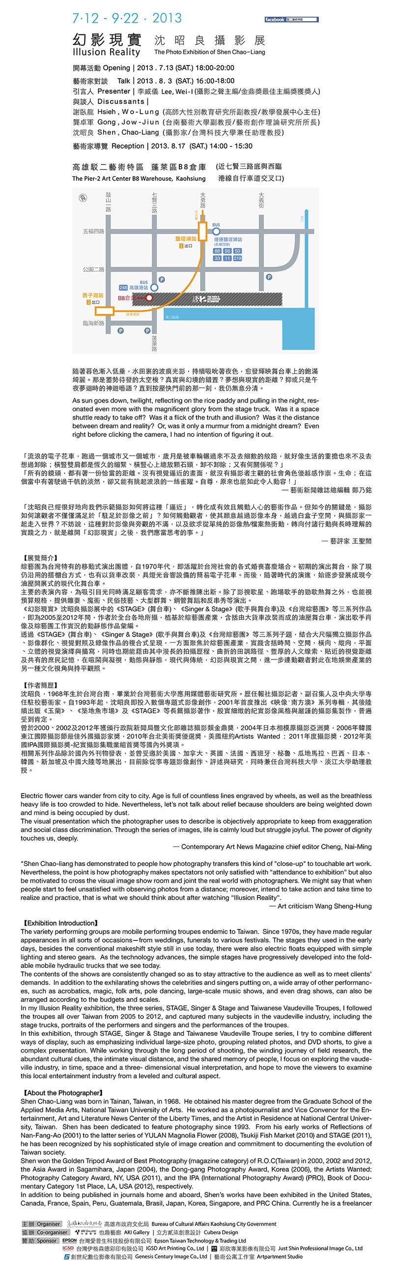 2013_Shen-Chao-Liang_Kaohsiung-Exhibition