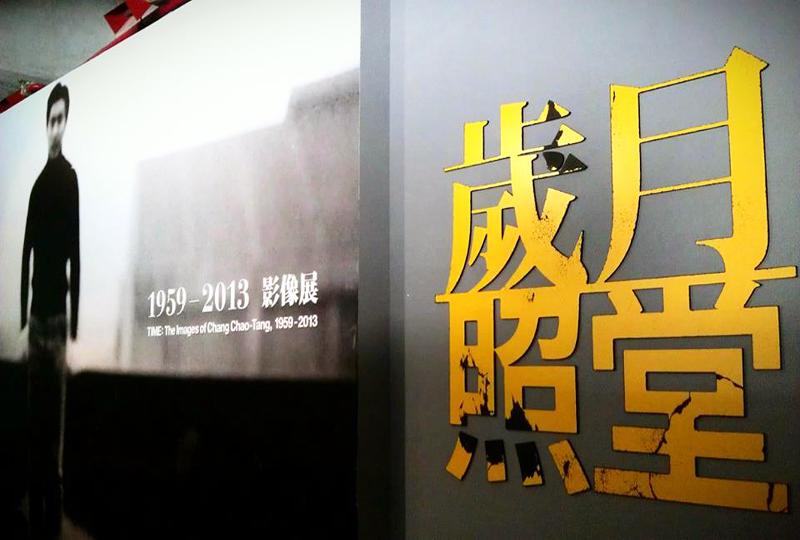 2013_Chang-Chaotang_Taipei-Fine-Arts-Museum_021