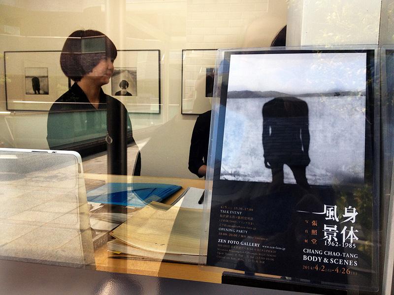 2014_Chang-Chaotang-Exhibit_Zen-Foto-Gallery_Tokyo_01