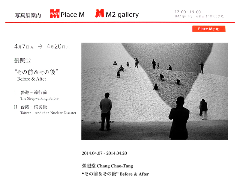 2014_Chang-Chaotang_Place-M-Gallery-Exhibit_Tokyo