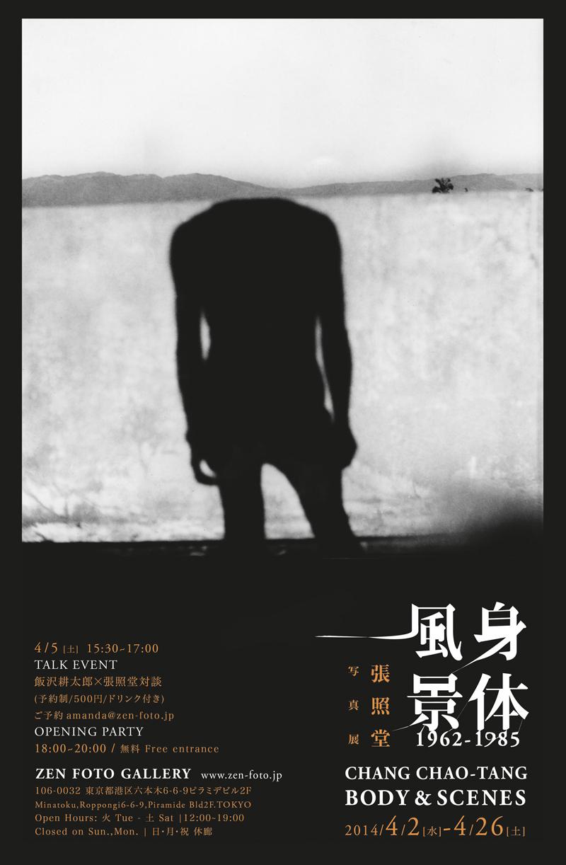 2014_Chang-Chaotang_Zen-Foto-Gallery-Exhibit_Tokyo