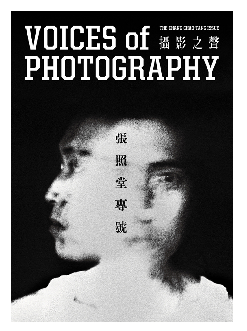 Voices-Of-Photography-Magazine_The-Chang-Chaotang-Issue_Cover